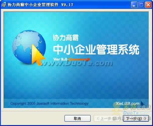协力商霸中小企业管理软件下载