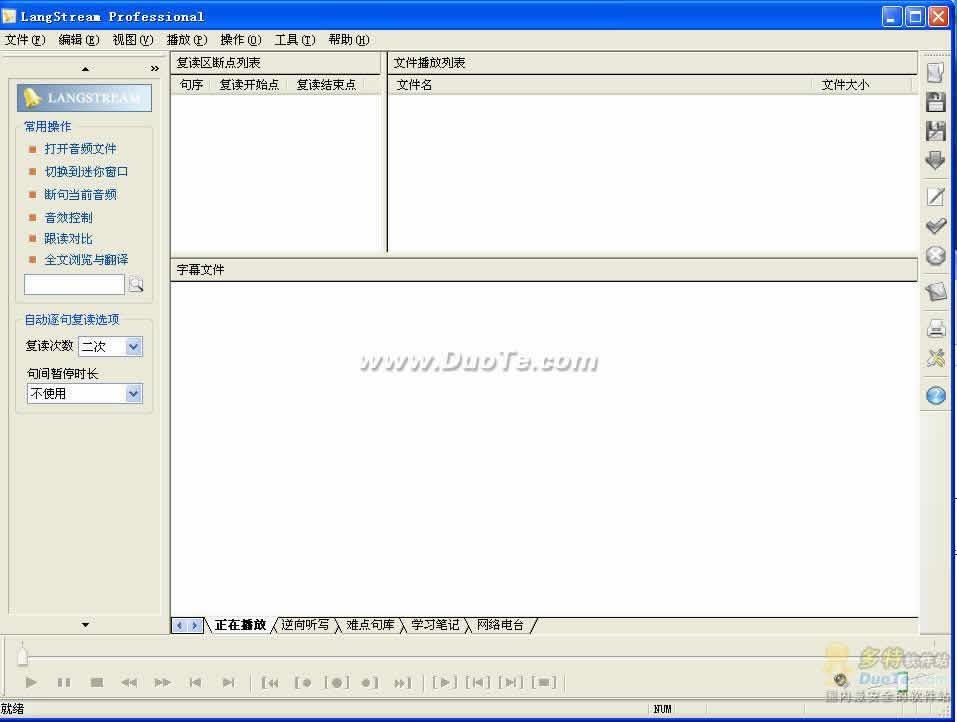 LangStream 软件复读机下载