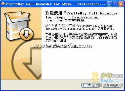 PrettyMay for Skype下载