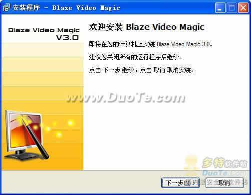 Blaze Video Magic下载