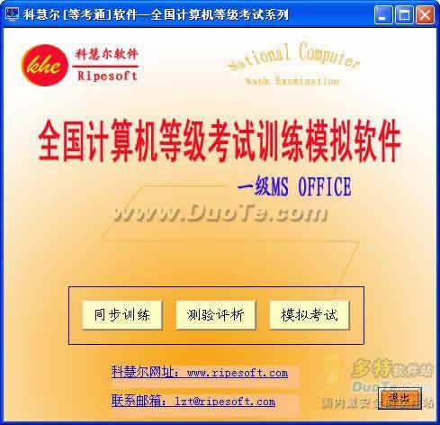 计算机等级考试训练模拟软件(一级MS Office)下载