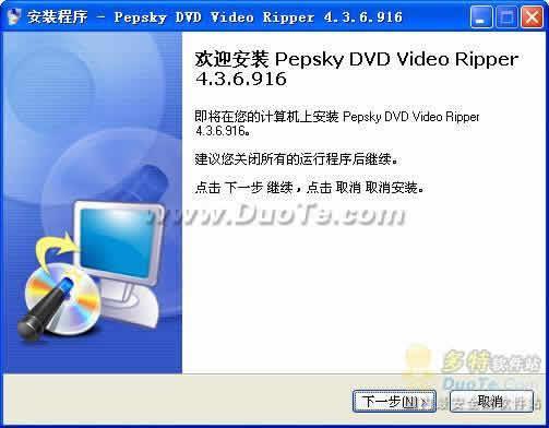 DVD视频提取专家下载