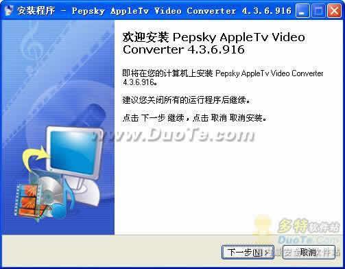 AppleTV视频转换专家下载