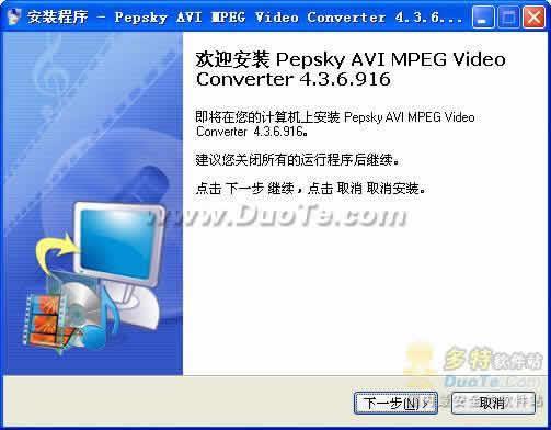 AVI MPEG视频转换专家下载