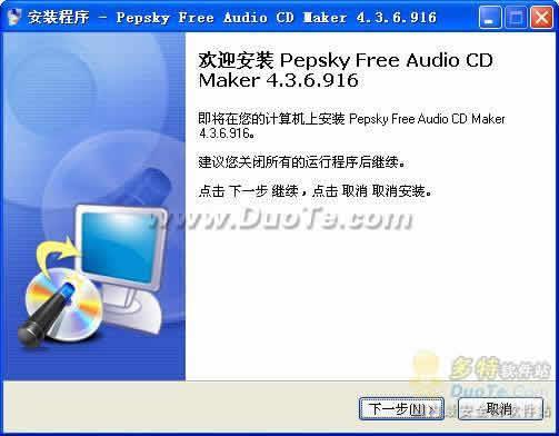 免费音乐CD制作专家下载