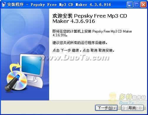 免费Mp3 CD制作专家下载