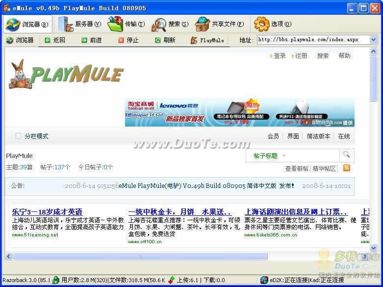 eMule PlayMule(电驴)下载