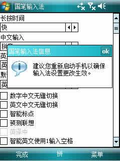 国笔2006(WM5专用版)下载