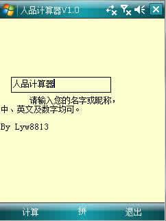 人品计算器软件下载