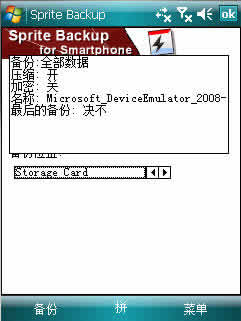 Sprite Backup for Smartphone下载