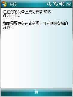 SMSChat下载