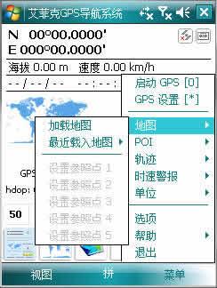 艾菲克GPS导航系统下载
