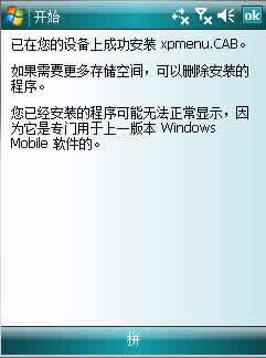 XPMenu(XP菜单精灵)下载