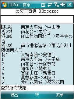 南京公交路线下载
