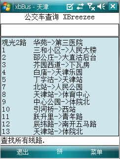 天津公交路线下载