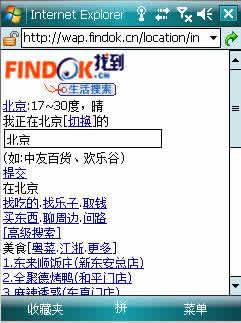 Findok(生活搜索)下载