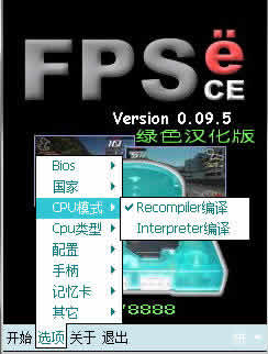PS模拟器 for ppc下载