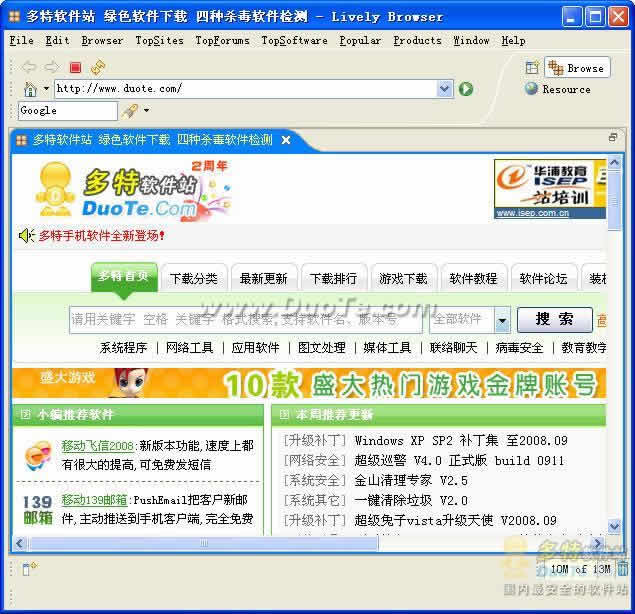 Lively Browser下载