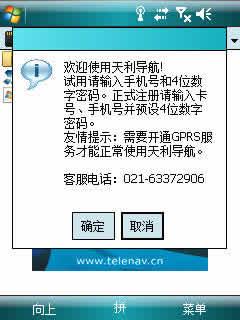 天利导航 for Windows Mobile PPC下载