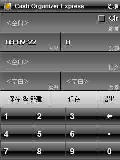 Cash Organizer Premium for Windows Mobile PPC下载