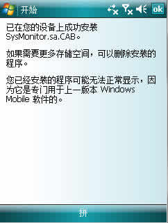 System Security Monitor for Windows Mobile PPC下载