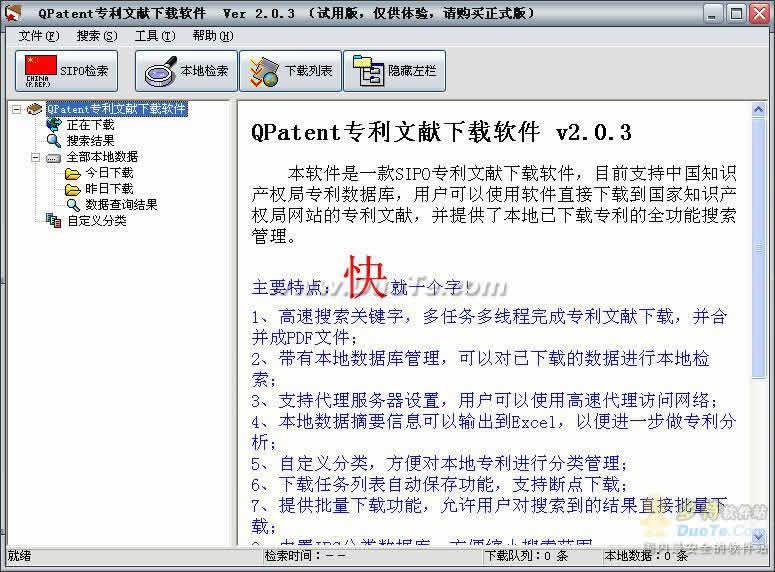 专利文献下载工具(QPatent)下载