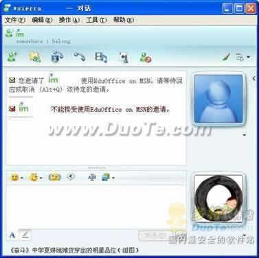 EduOffice答疑即时通(MSN版)下载