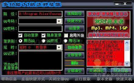 多功能QQ防盗登录器下载