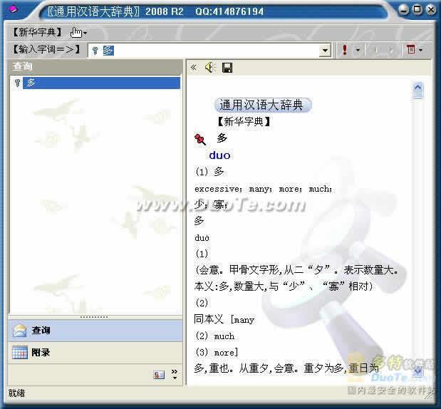 通用汉语大辞典下载