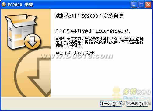 KC2008个人通讯软件下载