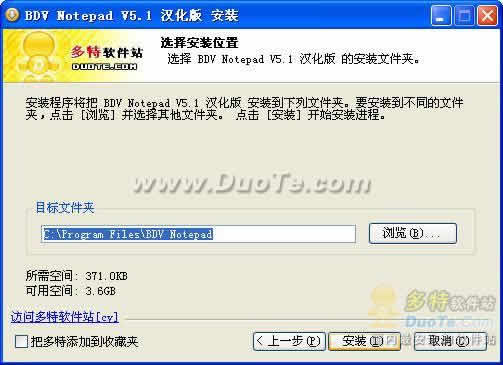 BDV Notepad[BDV记事本]下载