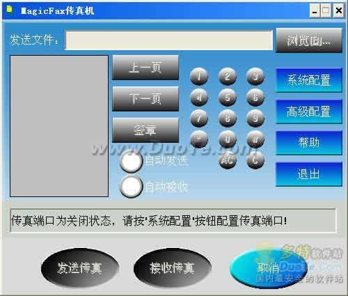 MagicFax传真软件下载
