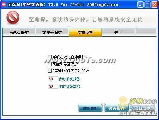 友清Win系统至尊保下载