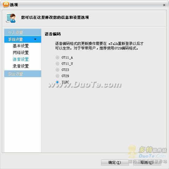 mTalk messenger(mTalk即时通)下载