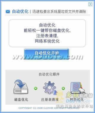 Windows清洁精灵Cleanbi下载