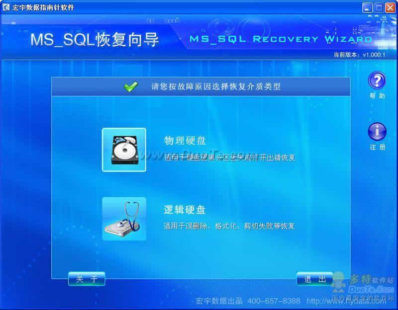 SQL文件恢复向导下载