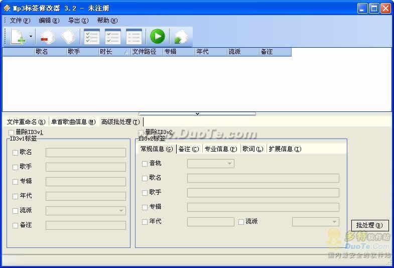 Mp3标签修改器下载