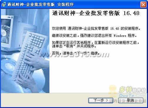 通讯财神企业批发零售版下载