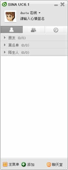 新浪UC 2008 显IP显隐身下载