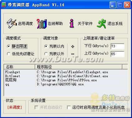 带宽调度器AppBand下载