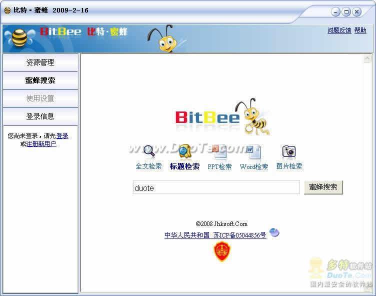 比特蜜蜂(BitBee)下载