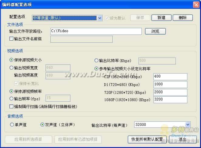 极速H.264视频编码器下载