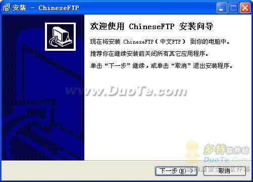 ChineseFTP(中文FTP)下载