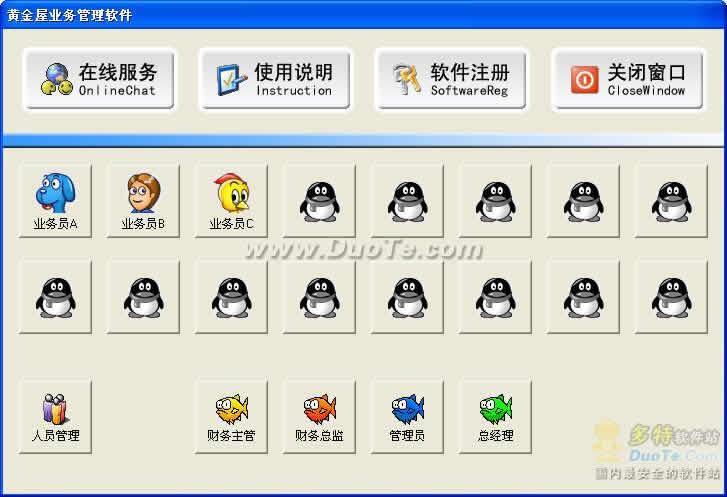 黄金屋业务管理软件下载