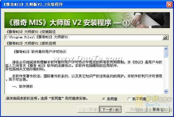 《雅奇MIS》可视化自动编程系统下载