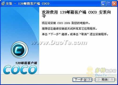 COCO(移动邮箱桌面软件)下载