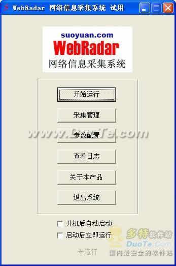 WebRadar 网络信息采集系统下载