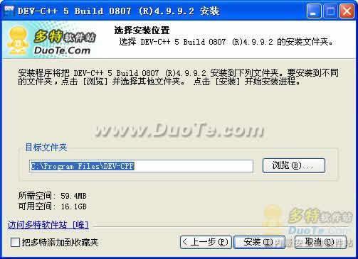 Dev C++ 5下载