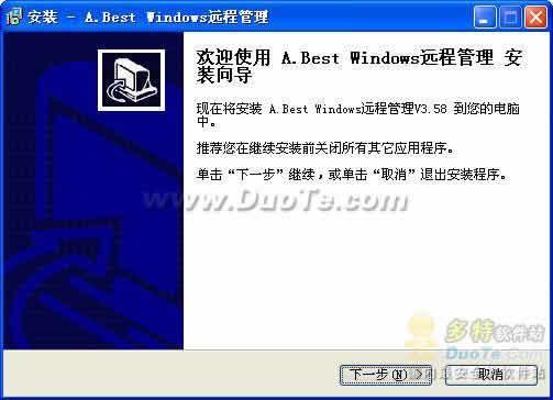 Windows远程管理软件下载