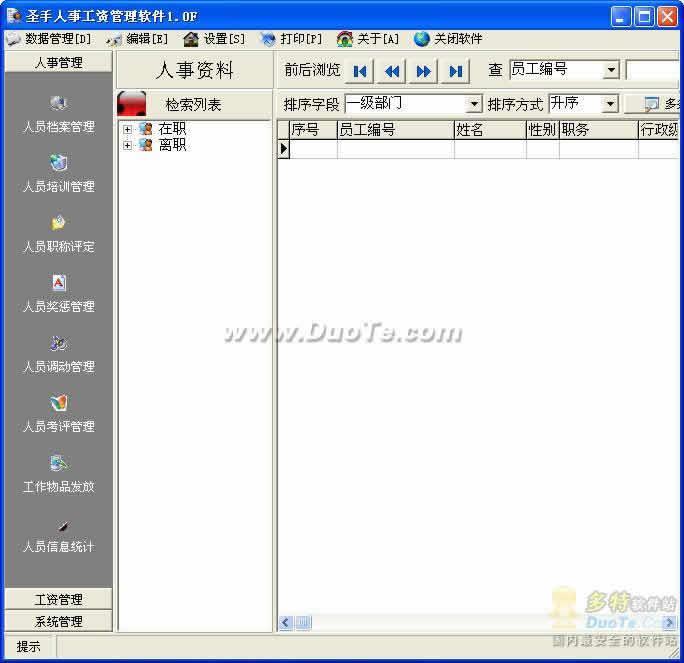 圣手人事工资管理软件下载